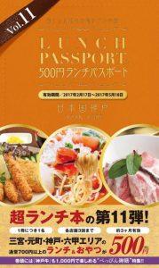ランチパスポート神戸版Vol.11