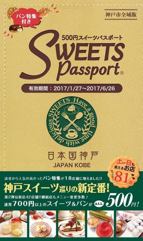 スイーツパスポート神戸版vol.2