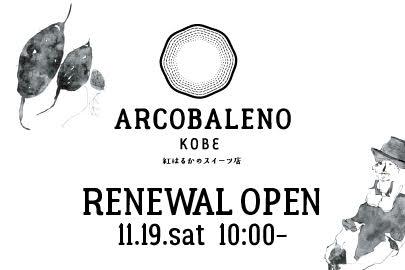 ARCOBALENO リニューアルオープン