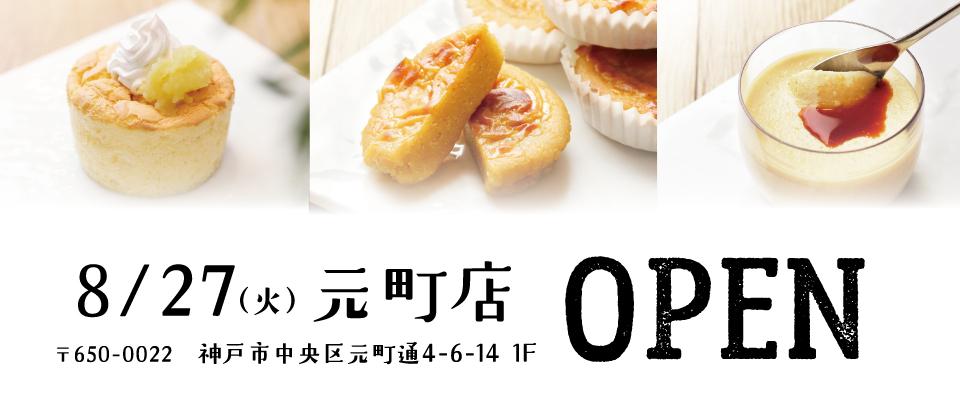元町店OPEN