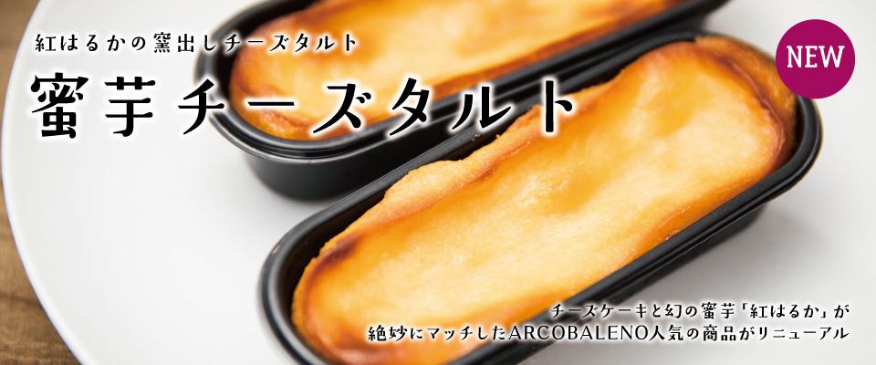蜜芋チーズタルト