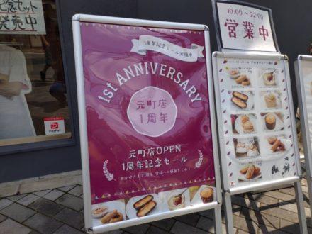 元町店1周年